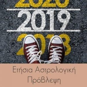 Αστρολογικές Προβλέψεις Ετήσια