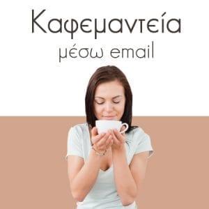καφεμαντεία μέσω email