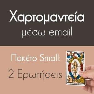 χαρτομαντεία μέσω email πακέτο small