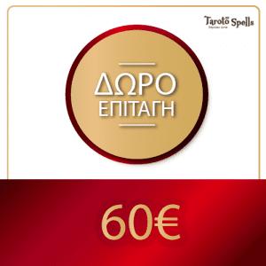 δωροεπιταγή 60 ευρώ ταρωτώ