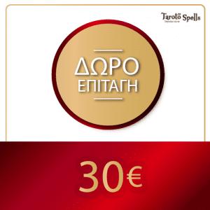 δωροεπιταγή 30 ευρώ ταρωτώ