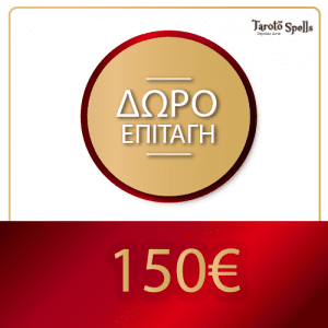 δωροεπιταγή 150 ευρώ ταρωτώ