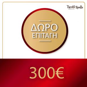 δωροεπιταγή 300 ευρώ ταρωτώ